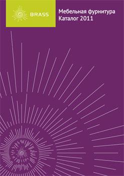Новый каталог мебельной фурнитуры BRASS 2011