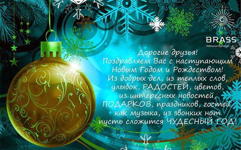 Картинки дорогие друзья с наступающим новым годом