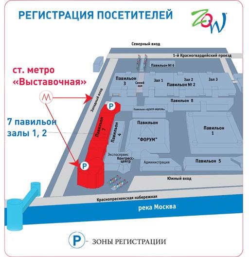 Схема проезда к выставке ZOW 2013
